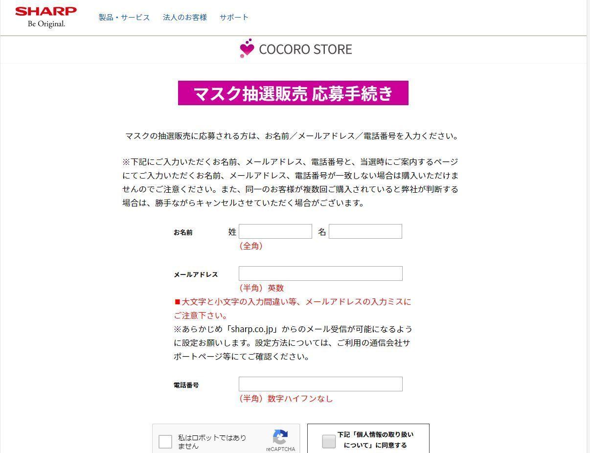 シャープ抽選応募ページ.JPG